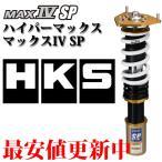 HKS WRX STI VAB 車高調 マックスIV SP/全長調整式 ハイパーマックスシリーズ 80250-AF003 エッチケーエス