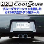 HKS アクア NHP10 マフラー  マフラー形状KC-1(チタン) クールスタイル 32024-AT001 エッチケーエス 条件付き送料無料