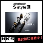 HKS HIPERMAX SERIES ハイパーマックスシリーズ ヴェルファイア GGH25W ANH25W 車高調 S-Style L 全長調整式 80130-AT105