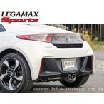 HKS エッチケーエス LEGAMAX Sports リーガマックススポーツ マフラー S660 DBA-JW5 31021-AH003
