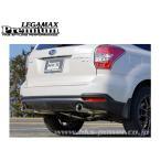 HKS フォレスター DBA-SJG マフラー RS リーガマックスプレミアム 31021-AF023 エッチケーエス