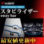 CUSCO クスコ スタビライザー アコードワゴン CH9 342311AJ30