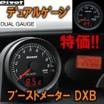 PIVOT ピボット DUAL GAUGE デュアルゲージ エブリィ DA64V W 5型〜 ブースト計 メーター DXB