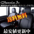 クラッツィオ プリウスα ZVW41W シートカバー クラッツィオ ジュニア Jr ET-0128 レビュー記載で送料無料