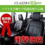クラッツィオ マーチ AK12 YK12 BNK12 シートカバー クラッツィオネオ 品番EN-0532 Clazzio