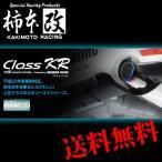 柿本 改 クラスKR レヴォーグ DBA-VM4(リアピースのみ) マフラー 品番:B71353R KAKIMOTO RACING Class KR 条件付き送料無料