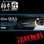 柿本 改 GTボックス06&S NV350キャラバン ワゴン CBF-VR2E26 マフラー  N443109 KAKIMOTO RACING GT box 06&S 条件付き送料無料