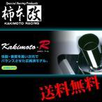 KAKIMOTO RACING 柿本 改 Kakimoto.R 柿本R オデッセイ LA ABA-RB1 マフラー L M Sオールステンレス 品番 HS362