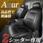 アズール ハイゼットトラック S201P S211P シートカバー ブラック AZ08R02 ヘッドレスト一体型 Azur