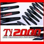 送料無料 RS R RSR Ti2000 DOWN カローラフィールダー NKE165G ダウンサス スプリング◆1台分 ハイブリッドG エアロツアラー 品番 T498TW