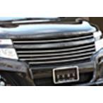 M'z SPEED エムズスピード フロントグリル 未塗装 エルグランド E52 前期 エクスクルーシブ ゼウス ZEUS エグゼライン 3082-4111