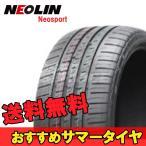 20インチ 245/30R20 95W XL 1本 夏 サマー サマータイヤ ネオリン ネオスポーツ NEOLIN Neosport 個人宅追加金有 F