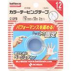 バトルウィン カラーテーピングテープ非伸縮タイプ C12FB(指・手首用)