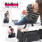 [ライフエッジ]赤ちゃんのベッドになるショルダーバッグ マザーズバッグ 折りたたみ 簡易ベビーベッド 多機能 大容量