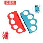 Fit Boxing フィットボクシング 対応 コントローラー グリップ ハンドル For Nintendo 向け(red blue)