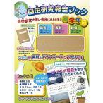 ショッピング自由研究 サクラクレパス 自由工作 自由研究報告ブック 高学年用 / KZ-18H