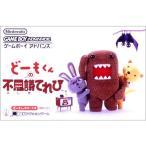 どーもくんの不思議てれび(Game Boy Advance)