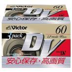 ミニDVカセット 60分 3巻 日本製 M-DV60D3