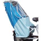 レイコムreicom 後ろ用オリジナル 子供乗せ自転車チャイルドシート レインカバー/ライトブルー(ライトブルー)