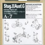 1/35 III号突撃砲G型用小パーツセット[A-7]