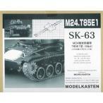 1/35 M24戦車用履帯T85E1型 可動式[SK-63]