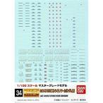 1/100 ガンダムデカール MG ストライクノワールガンダム用 34 [BAN149001] [バンダイ(BANDAI)]