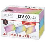 Yahoo!ホリックワークショップTDK mini DVテープ 60分 フレグランスカラー 3カラーミックス 3本パック / DVM60CMX3A