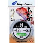 ハヤブサ HAYABUSA  E723 136号 ふかせ真鯛 8m2本鈎  E-723-13-6