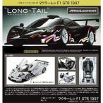 1/24スーパーカーシリーズ No.10 マクラーレンF1 GTR 1997[10][青島文化教材社(AOSHIMA)]