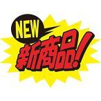 Yahoo!ホリックワークショップPOPクラフト NEW新商品.[13-4074]