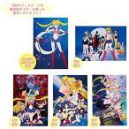 サンスター文具 サンスター セーラーポストカードコレクション 美少女戦士セーラームーン4 シーン S2034123