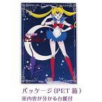 サンスター セーラーポストカードコレクション 美少女戦士セーラームーン4 シーン S2034123