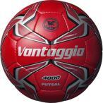 フットサルボール ヴァンタッジオフットサル4000[F9V4001-RR](メタリックレッド×レッド, 4号)