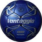 フットサルボール ヴァンタッジオフットサル4000[F9V4001-BB](メタリックブルー×ブルー, 4号)
