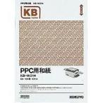 コクヨ PPC用和紙 43g/m2 B4 100枚入 KB-W214 / 51052553