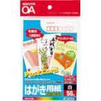 コクヨ カラーレーザー&インクジェットはがき用紙 50枚/袋 カット面:ノーカット LBP-F2630 / 53226723