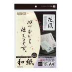 コクヨ インクジェットプリンタ用紙和紙 A4 10枚 花風柄 KJ-W110-3 / 54865037