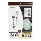 コクヨ インクジェットプリンタ用紙 和紙 金銀柄 A4 10枚入 KJ-W110-5 / 54865051