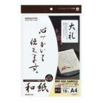 コクヨ インクジェットプリンタ用紙 和紙 大礼柄 A4 10枚入 KJ-W110-6 / 54865068