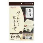 コクヨ インクジェットプリンタ用紙 和紙 雁皮柄 A4 6枚入 KJ-W110-8 / 54865082