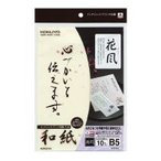 コクヨ インクジェットプリンタ用紙和紙 B5 10枚 花風柄 KJ-W120-3 / 54865112
