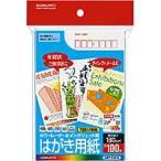 コクヨ カラーレーザー&インクジェットはがき用紙 100枚/袋 カット面:ノーカット LBP-F2635 / 55214285