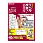 コクヨ インクジェットプリンタ用ラベル リラベル A4 20枚入 12面四辺余白付 KJ-E80919N / 60807540