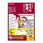 コクヨ インクジェットプリンタ用ラベル リラベル A4 100枚入 12面四辺余白付 KJ-E80920N / 60807557