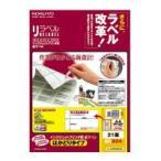 コクヨ インクジェットプリンタ用ラベル リラベル 21面 100枚入 KJ-E80924N / 60807571