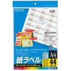 コクヨ LBP用紙ラベル カラー&モノクロ対応 A4 20枚入 44面カット LBP-F28388N/61201118