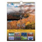 カレンダー 2020 壁掛け 日本の美しい秘境カレンダー 045 アートプリントジャパン