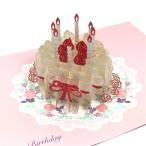 バースデーカード ポップアップカード ケーキ B42-003 学研ステイフル レーザーカットのケーキが飛び出す誕生日カード Birthday Card