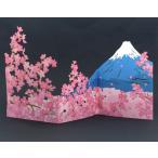 春カード/多目的レーザーギャラリーカード 桜と富士 BAP-679-842 ホールマーク