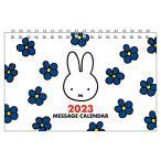 カレンダー 2021 卓上 スクエア ミッフィー 横型ワイド BCA-3 (QC-3) Dick Bruna 年間カレンダー付き